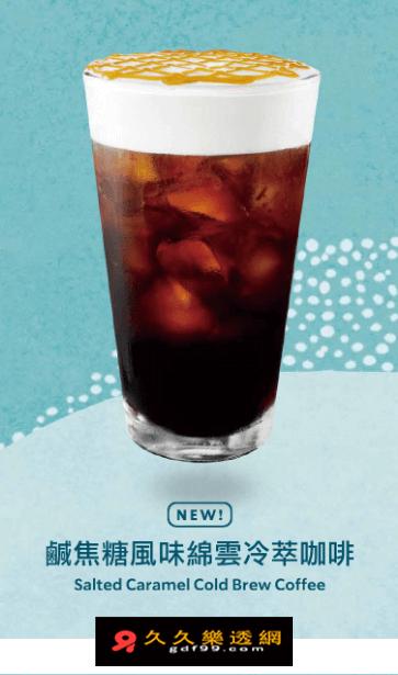 星巴克咖啡新品